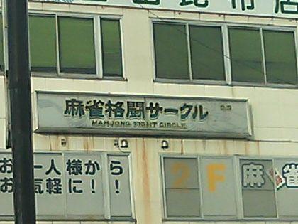 麻雀格闘サークル