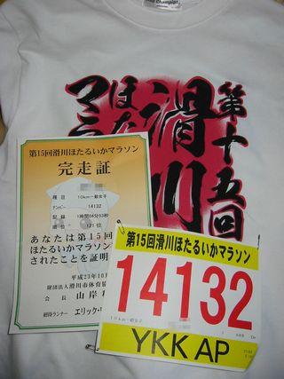 hotaruika_marathon.jpg
