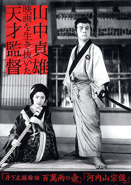 425px-Tange_sazen_yowa_Hyakuman_ryo_no_tsubo_poster.jpg