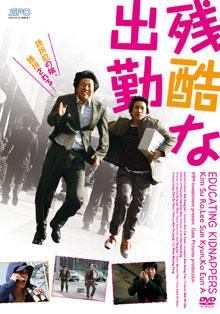 dvd03_zankoku.jpg