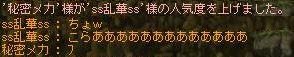 メカk人気 (2)