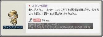 スタンプ調査 (2)