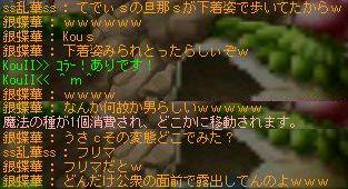 kous上げ逃げ (2)