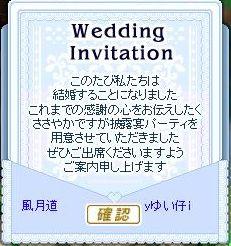 ゆい仔の招待状