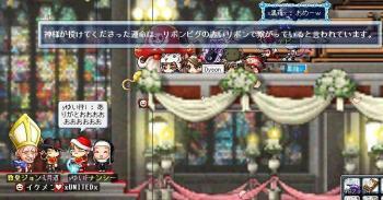 ゆい仔の結婚式 (2)