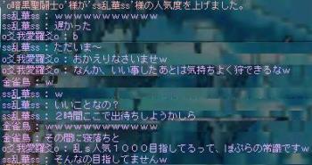 090118があらs (2)