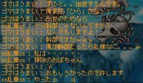 上げ逃げって? (2)