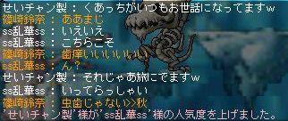 鈴cとせいs (2)