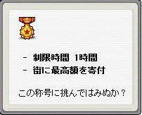 寄付王 (2)