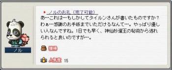 ノルのお礼 (4)