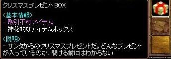 RedStone 08.12.23[02]