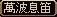 RedStone 08.10.27[00]