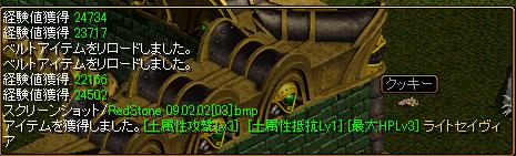 RedStone 09.02.02[04]