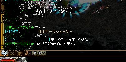 RedStone 09.02.05[02]