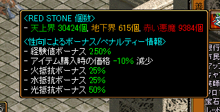 RedStone 09.02.09[00]