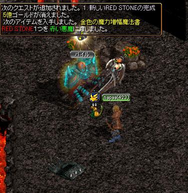 RedStone 09.02.16[06]