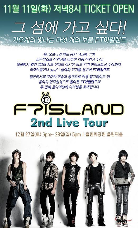 12月ソウルコンサートポスター