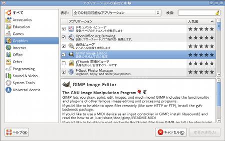 Ubuntu インストール アプリケーションの追加と削除