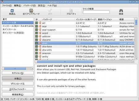 Ubuntu インストール Synapticパッケージマネージャ