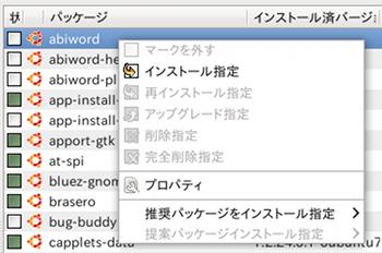 Ubuntu インストール Synapticパッケージマネージャの追加と削除