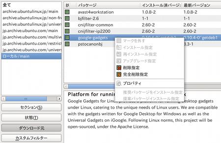 Ubuntu インストール debパッケージ削除