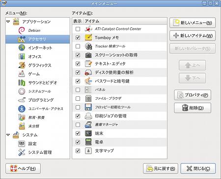 Ubuntu ランチャー アプリケーションメニュー カスタマイズ