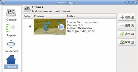 AvantWindowNavigator Ubuntu ランチャー テーマ変更