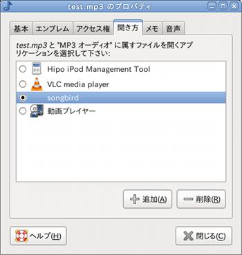 Ubuntu ファイル関連付け