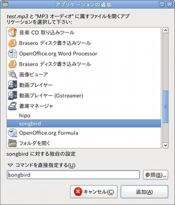 Ubuntu ファイル関連付け アプリ追加