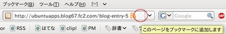 Firefox Ubuntu Webブラウザ ブックマーク追加