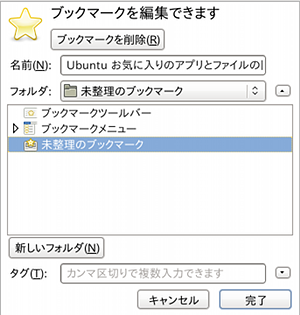 Firefox Ubuntu Webブラウザ ブックマーク保存先の変更