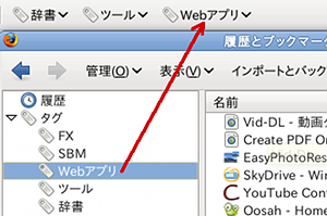 Firefox Ubuntu Webブラウザ ブックマークツールバー
