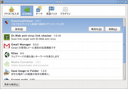 Firefox Ubuntu Webブラウザ アドオン削除