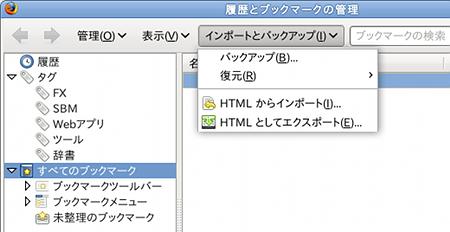 Firefox Ubuntu Webブラウザ ブックマーク バックアップ