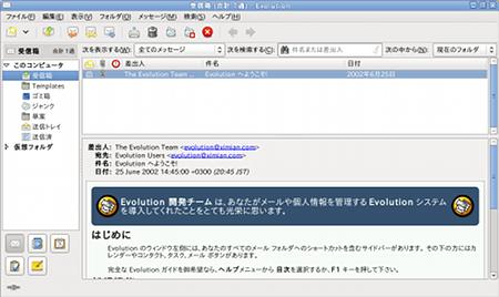 Evolution Ubuntu メールクライアント