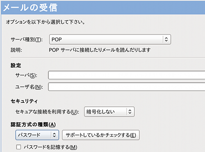 Evolution Ubuntu メールクライアント 受信サーバ設定