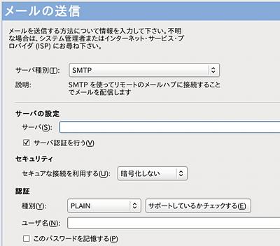 Evolution Ubuntu メールクライアント 送信サーバ設定