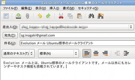 Evolution Ubuntu メールクライアント 新規メール作成