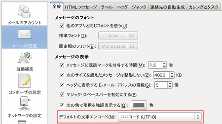 Evolution Ubuntu メールクライアント 日本語文字化け