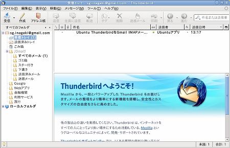Ubuntu Thunderbird メールクライアント