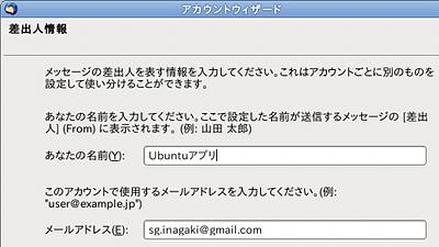 Ubuntu Thunderbird メールアカウント