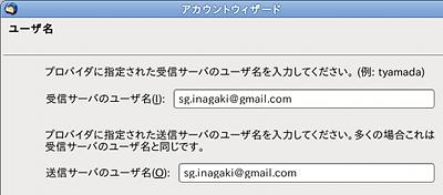 Ubuntu ThunderBird Gmailアカウント