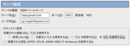 Ubuntu Thunderbird IMAP設定