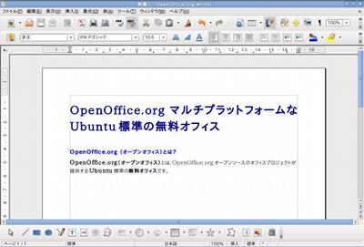 OpenOffice Ubuntu オフィスソフト Writer ワープロ