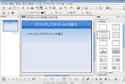 OpenOffice Ubuntu オフィスソフト Impress プレゼンテーション