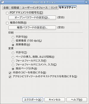OpenOffice Ubuntu オフィスソフト PDFファイル作成
