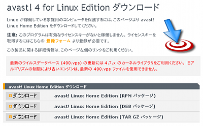 avast Ubuntu ウイルススキャン debパッケージ