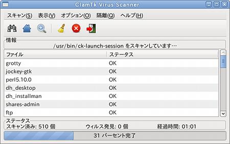 ClamTk Ubuntu ウイルススキャン