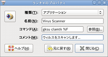 ClamTk Ubuntu ウイルススキャン コマンドgksu