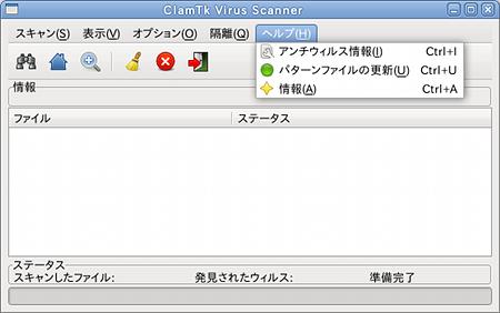 ClamTk Ubuntu ウイルススキャン パターンファイルの更新